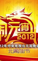 2012年中央电视台元宵晚会