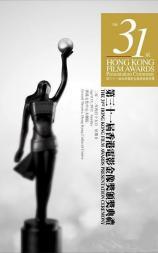 第31届香港电影金像奖颁奖典礼