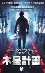 星际之旅:木星计划