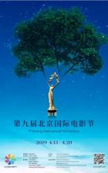 第九届北京国际电影节颁奖典礼